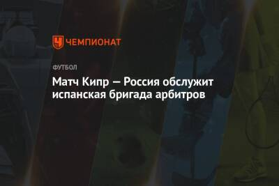 Матч Кипр — Россия обслужит испанская бригада арбитров