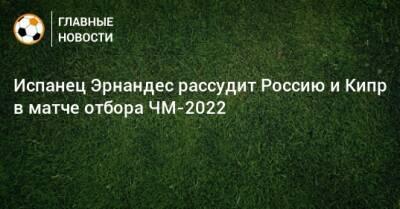 Испанец Эрнандес рассудит Россию и Кипр в матче отбора ЧМ-2022