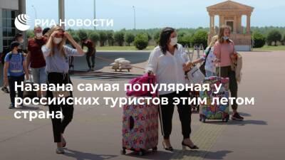 Названа самая популярная у российских туристов этим летом страна