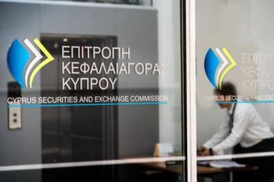 На Кипре назначили нового председателя CySEC