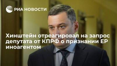 Хинштейн назвал запрос депутата от КПРФ Парфенова о признании ЕР иноагентом пиар-ходом