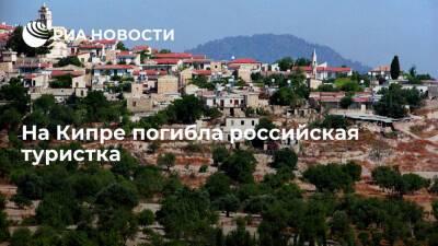 На Кипре погибла российская туристка