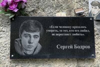 20 сентября – день памяти Сергея Бодрова-младшего