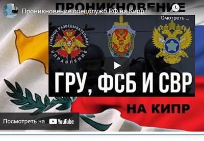 Проникновение российских спецслужб на Кипр