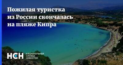 Пожилая туристка из России скончалась на пляже Кипра