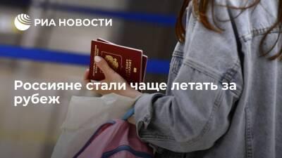 Россияне стали чаще летать за рубеж