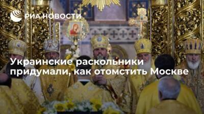 Украинские раскольники придумали, как отомстить Москве