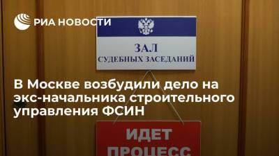 В Москве возбудили дело на экс-начальника строительного управления ФСИН из-за ВНЖ Кипра