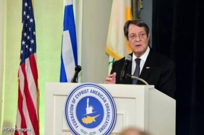 Президент Кипра: по кипрскому вопросу недопустимы шантаж, угрозы или давление