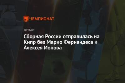Сборная России отправилась на Кипр без Марио Фернандеса и Алексея Ионова