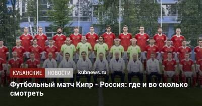 Футбольный матч Кипр - Россия: где и во сколько смотреть