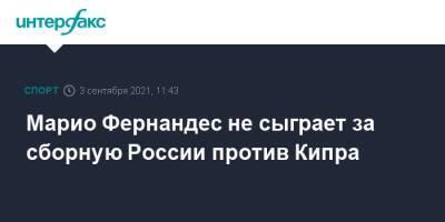 Марио Фернандес не сыграет за сборную России против Кипра