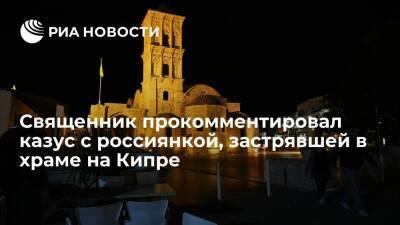 Священник прокомментировал казус с россиянкой, застрявшей в храме на Кипре
