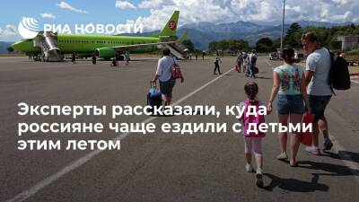 Эксперты рассказали, куда россияне чаще ездили с детьми этим летом