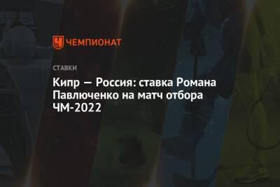 Кипр — Россия: ставка Романа Павлюченко на матч отбора ЧМ-2022
