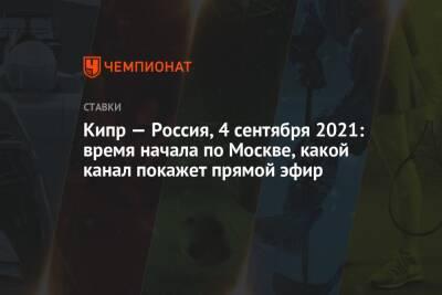 Кипр — Россия, 4 сентября 2021: время начала по Москве, какой канал покажет прямой эфир
