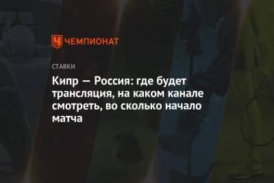 Кипр — Россия: где будет трансляция, на каком канале смотреть, во сколько начало матча