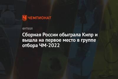 Сборная России обыграла Кипр и вышла на первое место в группе отбора ЧМ-2022