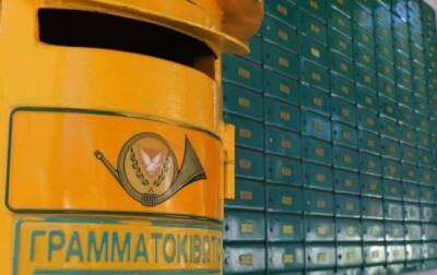 Почта Кипра вернет НДС тем, кто заплатил его дважды