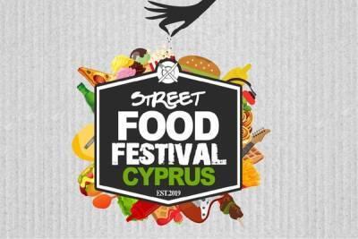 Ура! В Лимассоле впервые пройдет фестиваль уличной еды