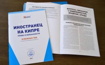 Важная информация для русскоязычных жителей Кипра