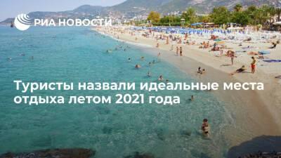 Туристы назвали идеальные места отдыха летом 2021 года